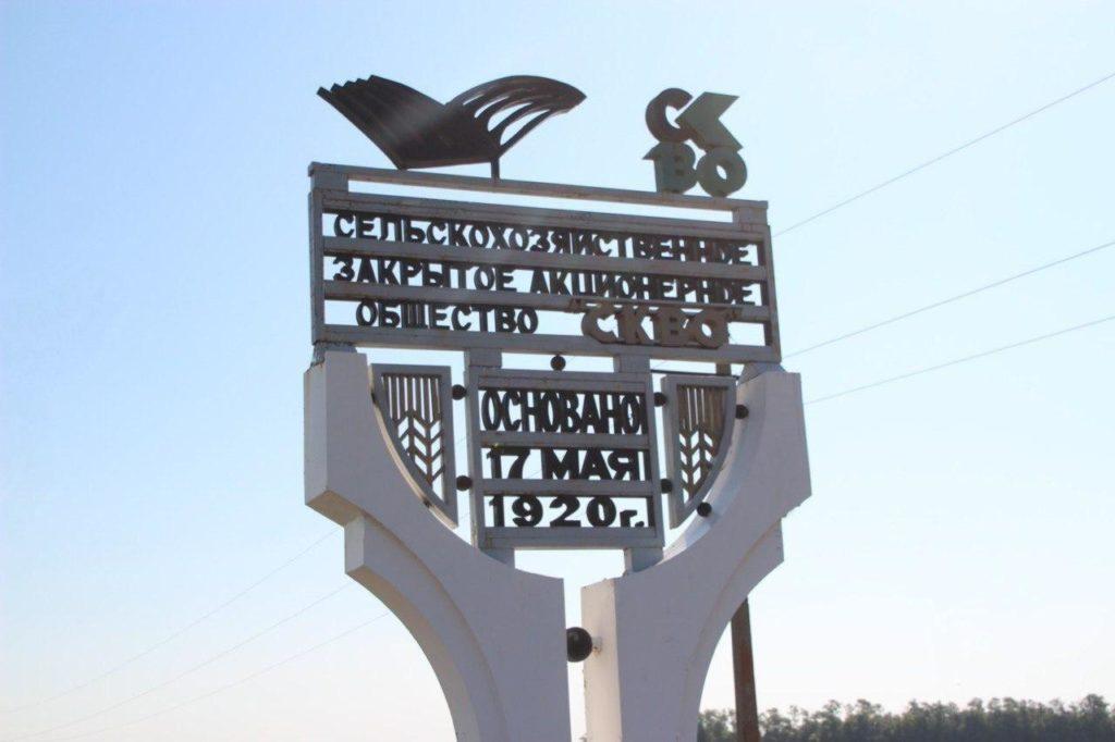 В Ростовской области передовому хозяйству СЗАО «СКВО» исполнилось 100 лет