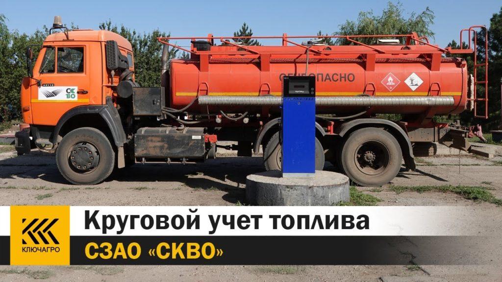 """Круговой учет топлива СЗАО """"СКВО"""""""