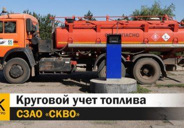 СЗАО «СКВО»: круговой учет топлива на примере сельхозпредприятия
